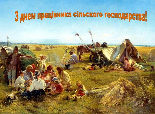 День работников сельского хозяйства поздравление 128